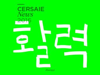 cop-hafro-geromin-news-cersaie